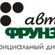 ФРУНЗЕ-АВТО